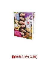 【先着特典】親バカ青春白書 DVD-BOX(ブロマイドセット7枚組)