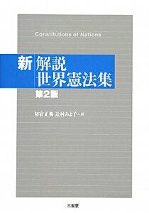 【送料無料】新解説世界憲法集第2版