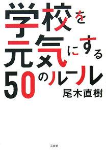 【送料無料】学校を元気にする50のル-ル
