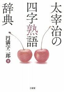 【送料無料】太宰治の四字熟語辞典
