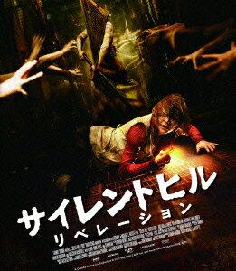 サイレントヒル リベレーション【Blu-ray】 [ アデレイド・クレメンス ]