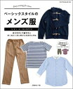 【楽天ブックスならいつでも送料無料】ベーシックスタイルのメンズ服
