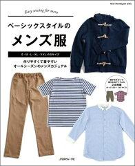 【楽天ブックスならいつでも送料無料】ベーシックスタイルのメンズ服