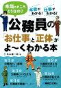 【送料無料】公務員の「お仕事」と「正体」がよ〜くわかる本 [ 秋山謙一郎 ]