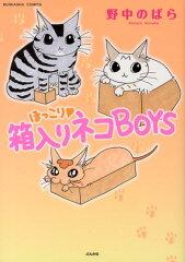 【送料無料】ほっこり・箱入りネコBOYS [ 野中のばら ]