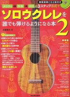 メロディ→伴奏→ソロの3ステップ方式でソロウクレレを誰でも弾けるようになる本(2)
