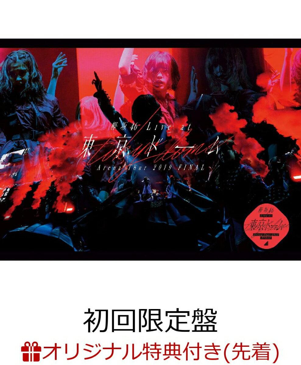 【楽天ブックス限定先着特典】欅坂46 LIVE at 東京ドーム ~ARENA TOUR 2019 FINAL~(初回生産限定盤)(ミニクリアファイル付き)