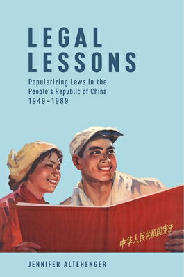 洋書, SOCIAL SCIENCE Legal Lessons: Popularizing Laws in the Peoples Republic of China, 1949-1989 LEGAL LESSONS Harvard East Asian Monographs Jennifer Altehenger