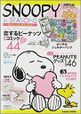 SNOOPY in SEASONS〜Who's your first love?
