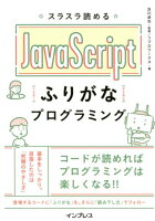 スラスラ読めるJavaScriptふりがなプログラミング