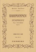 ラフマニノフ/交響曲第1番ニ短調