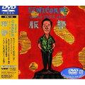 MOVIE2 UNICORN WORLD TOUR 1989 服部