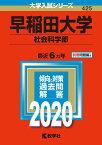 早稲田大学(社会科学部) 2020年版;No.425 (大学入試シリーズ) [ 教学社編集部 ]