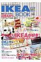 【送料無料】IKEA BOOK(vol.4)