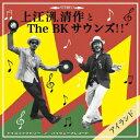 アイランド [ 上江洌.清作&The BK Sounds!! ]