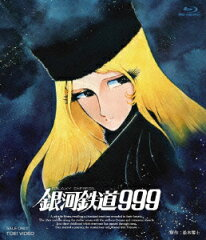 【楽天ブックスならいつでも送料無料】銀河鉄道999【Blu-ray】 [ 野沢雅子 ]