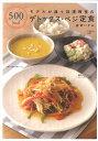 【送料無料】モデルが通う料理教室の500kcalデトックス・ベジ定食