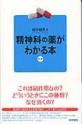 【送料無料】精神科の薬がわかる本第2版 [ 姫井昭男 ]