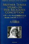 マザー・テレサの宗教観を伝える 神と信仰、この世と来世、そしてミッション (OR books) [ 大川隆法 ]