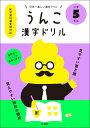 日本一楽しい漢字ドリル うんこ漢字ドリル 小学5年生 [ 文響社(編集) ]