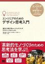 エンジニアのためのデザイン思考入門 (エンジニアのための) [ 東京工業大学エンジニアリングデザインプロジェクト ]