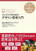 9784798153858 - デザインのアイデア出しのコツを掴める (デザイン思考が学べる) 書籍・本まとめ