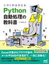 シゴトがはかどる Python自動処理の教科書 [ クジラ飛行机 ]