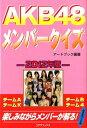 【送料無料】AKB48メンバークイズ(2012年版)