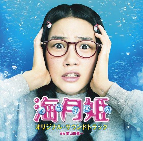 映画 海月姫 オリジナル・サウンドトラック画像