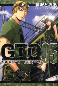【楽天ブックスならいつでも送料無料】GTO SHONAN 14DAYS(5) [ 藤沢とおる ]
