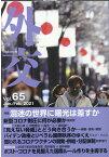 外交(Vol.65) 特集:混迷の世界に曙光は差すか [ 『外交』編集委員会 ]