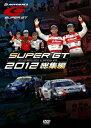 【送料無料】SUPER GT 2012 総集編