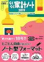 らくらく家計ノート2019 (学研ヒットムック) [ 学研プ...