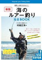海のルアー釣り 完全BOOK 新版 基礎と上達がまるわかり! プロが教える最強のコツ