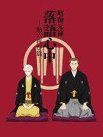 昭和元禄落語心中 -助六再び篇ー Blu-ray BOX(期間限定版)【Blu-ray】