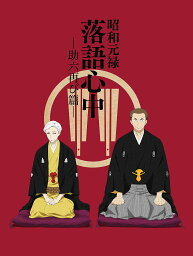 昭和元禄落語心中 -助六再び篇ー Blu-ray BOX(期間限定版)