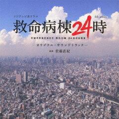 【送料無料】フジテレビ系ドラマ 救命病棟24時 5th series オリジナル・サウンドトラック [ 佐...