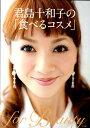 【送料無料】君島十和子の「食べるコスメ」