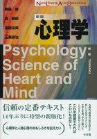 心理学〔新版〕