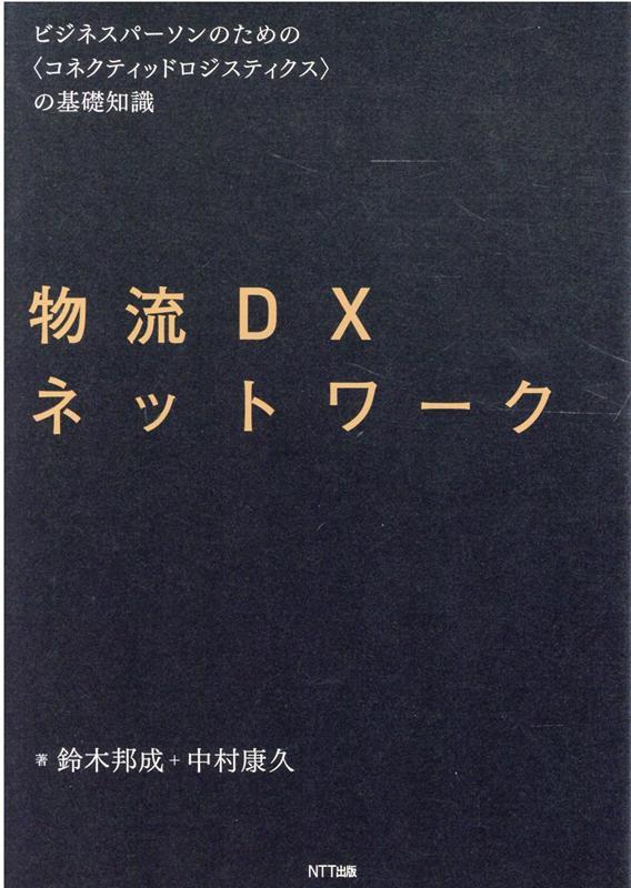 産業, 商業 DX