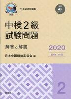 中検2級試験問題[第98・99回]解答と解説(2020年版)