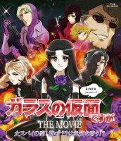 ガラスの仮面ですが THE MOVIE〜女スパイの恋!紫のバラは危険な香り!?〜【Blu-ray】