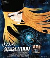 さよなら銀河鉄道999 -アンドロメダ終着駅ー【Blu-ray】