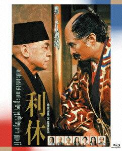 あの頃映画 the BEST 松竹ブルーレイ・コレクション::利休【Blu-ray】