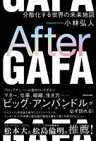 After GAFA 分散化する世界の未来地図