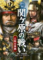 関ヶ原の戦い 人物大事典