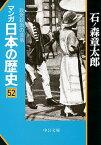 マンガ日本の歴史(52) 政党政治の没落 (中公文庫) [ 石ノ森章太郎 ]