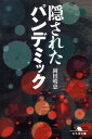 隠されたパンデミック (幻冬舎文庫) [ 岡田晴恵 ]