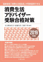 消費生活アドバイザー受験合格対策 2019年版