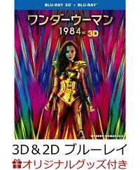 【楽天ブックス限定グッズ】ワンダーウーマン 1984 3D&2Dブルーレイセット (2枚組)【Blu-ray】(オリジナル・トートバッグ)